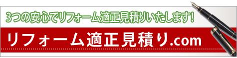 リフォーム適正見積もり.com